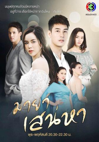 Maya Sanaeha, มายาเสน่หา, Thai Drama, thaidrama, thailakorn, thailakornvideos, thaidrama2021, malimar tv, meelakorn, lakornsod, klook, seesantv, viu, raklakorn, dramacool