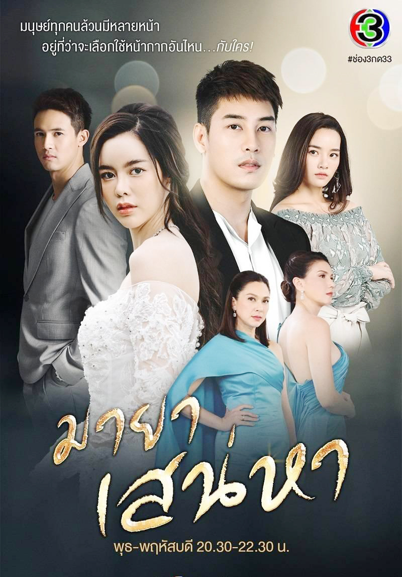 Maya Sanaeha ep 06 | มายาเสน่หา | Thai Drama | thaidrama | thailakorn | thailakornvideos | thaidrama2021 | malimar tv | meelakorn | lakornsod | klook | seesantv | viu | raklakorn | dramacool Best