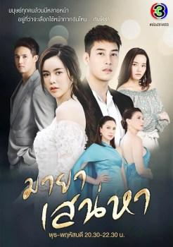 Maya Sanaeha | มายาเสน่หา | Thai Drama | thaidrama | thailakorn | thailakornvideos | thaidrama2021 | malimar tv | meelakorn | lakornsod | klook | seesantv | viu | raklakorn | dramacool Best