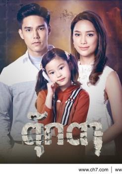 Tukta | ตุ๊กตา | Thai Drama | thaidrama | thailakorn | thailakornvideos | thaidrama2021 | malimar tv | meelakorn | lakornsod | klook | seesantv | viu | raklakorn | dramacool Best