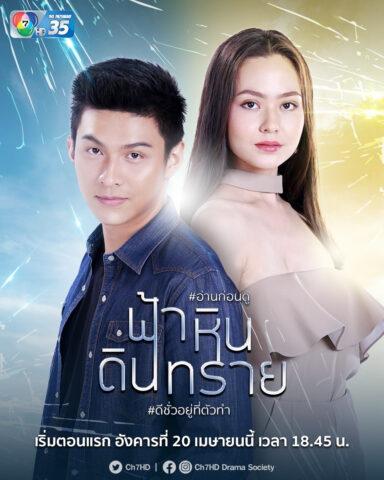 Fah Hin Din Sai, ฟ้าหินดินทราย, Thai Drama, thaidrama, thailakorn, thailakornvideos, thaidrama2021, malimar tv, meelakorn, lakornsod, klook, seesantv, viu, raklakorn, dramacool