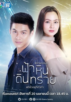 Fah Hin Din Sai | ฟ้าหินดินทราย | Thai Drama | thaidrama | thailakorn | thailakornvideos | thaidrama2021 | malimar tv | meelakorn | lakornsod | klook | seesantv | viu | raklakorn | dramacool Best
