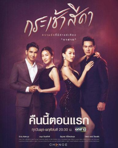 Krachao Seeda, กระเช้าสีดา, Thai Drama, thaidrama, thailakorn, thailakornvideos, thaidrama2021, malimar tv, meelakorn, lakornsod, klook, seesantv, viu, raklakorn, dramacool