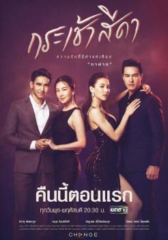 Krachao Seeda | กระเช้าสีดา | Thai Drama | thaidrama | thailakorn | thailakornvideos | thaidrama2021 | malimar tv | meelakorn | lakornsod | klook | seesantv | viu | raklakorn | dramacool Best