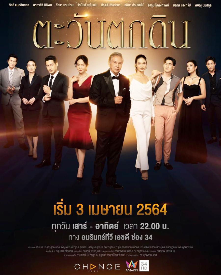 Tawan Tok Din ep 03 | ตะวันตกดิน | Thai Drama | thaidrama | thailakorn | thailakornvideos | thaidrama2021 | malimar tv | meelakorn | lakornsod | klook | seesantv | viu | raklakorn | dramacool Best