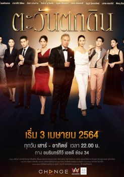 Tawan Tok Din | ตะวันตกดิน | Thai Drama | thaidrama | thailakorn | thailakornvideos | thaidrama2021 | malimar tv | meelakorn | lakornsod | klook | seesantv | viu | raklakorn | dramacool Best
