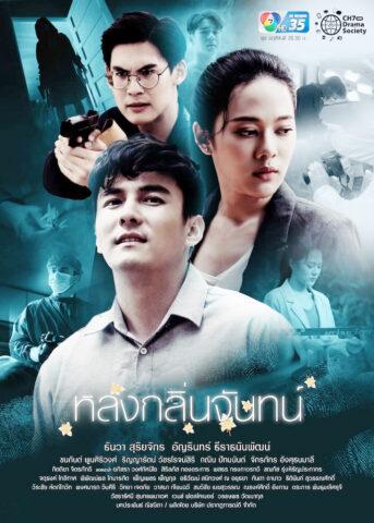 Lhong Klin Chan, หลงกลิ่นจันทน์, Thai Drama, thaidrama, thailakorn, thailakornvideos, thaidrama2021, malimar tv, meelakorn, lakornsod, klook, seesantv, viu, raklakorn, dramacool