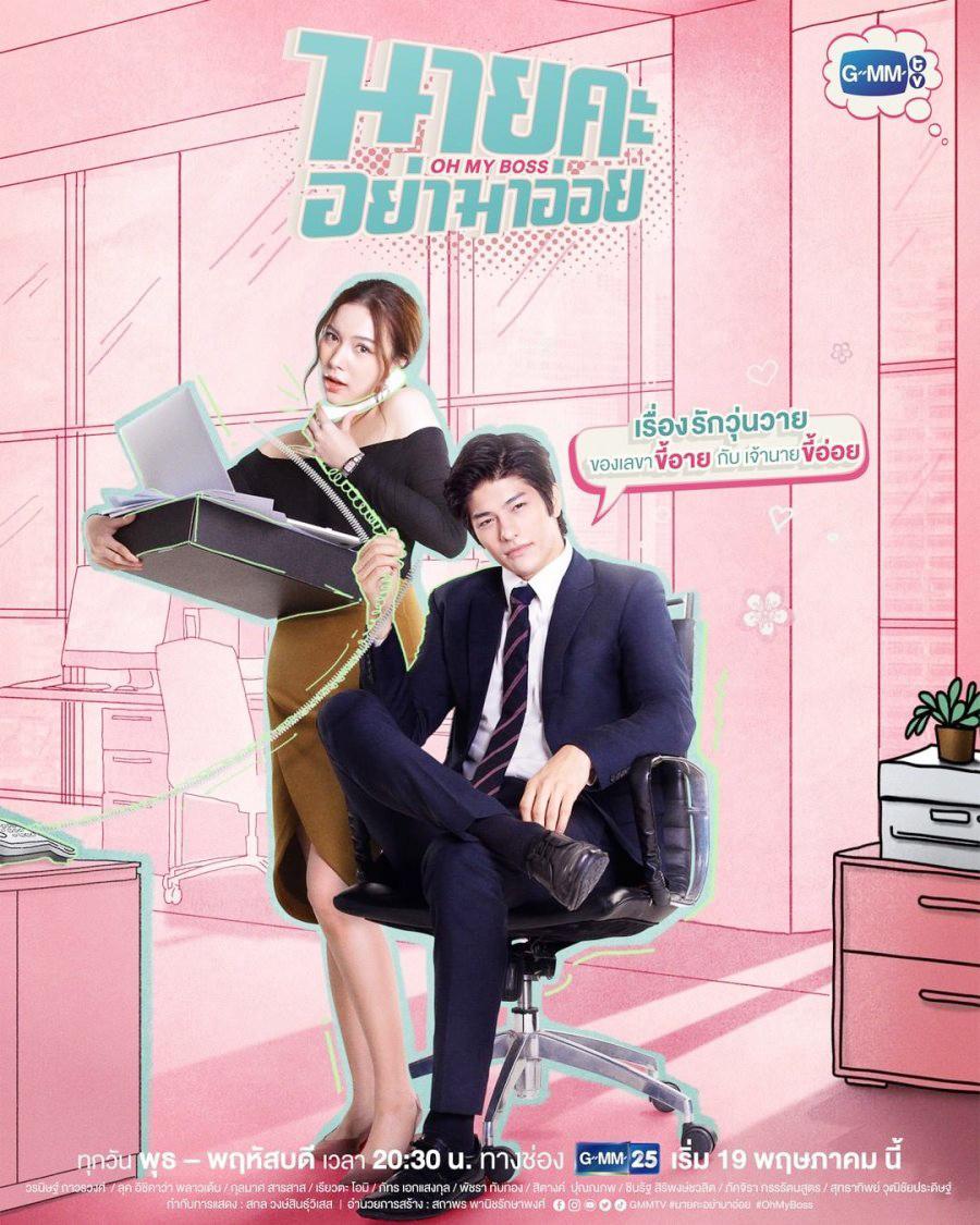 Nai Ka Yha Ma Oi ep 10 | นายคะ อย่ามาอ่อย | Thai Drama | thaidrama | thailakorn | thailakornvideos | thaidrama2021 | malimar tv | meelakorn | lakornsod | klook | seesantv | viu | raklakorn | dramacool Best