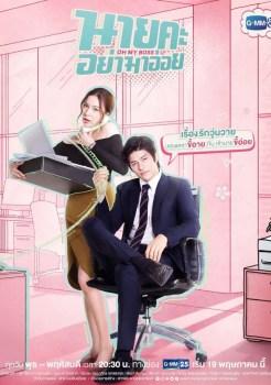 Nai Ka Yha Ma Oi ep 13 END | นายคะ อย่ามาอ่อย | Thai Drama | thaidrama | thailakorn | thailakornvideos | thaidrama2021 | malimar tv | meelakorn | lakornsod | klook | seesantv | viu | raklakorn | dramacool Best