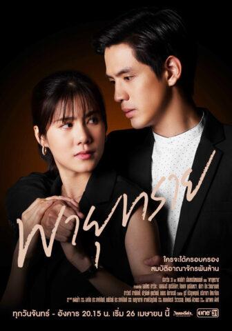 Payu Sai, พายุทราย, Thai Drama, thaidrama, thailakorn, thailakornvideos, thaidrama2021, malimar tv, meelakorn, lakornsod, klook, seesantv, viu, raklakorn, dramacool