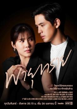 Payu Sai | พายุทราย | Thai Drama | thaidrama | thailakorn | thailakornvideos | thaidrama2021 | malimar tv | meelakorn | lakornsod | klook | seesantv | viu | raklakorn | dramacool Best