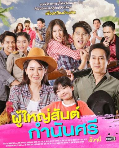 Poo Yai San Gamnan See, ผู้ใหญ่สันต์ กำนันศรี, Thai Drama, thaidrama, thailakorn, thailakornvideos, thaidrama2021, malimar tv, meelakorn, lakornsod, klook, seesantv, viu, raklakorn, dramacool