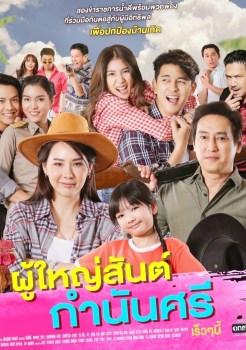 Poo Yai San Gamnan See | ผู้ใหญ่สันต์ กำนันศรี | Thai Drama | thaidrama | thailakorn | thailakornvideos | thaidrama2021 | malimar tv | meelakorn | lakornsod | klook | seesantv | dramacool Best