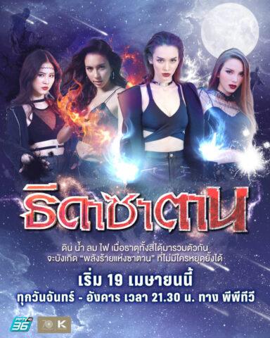 Thida Satan, ธิดาซาตาน, Thai Drama, thaidrama, thailakorn, thailakornvideos, thaidrama2021, malimar tv, meelakorn, lakornsod, klook, seesantv, viu, raklakorn, dramacool