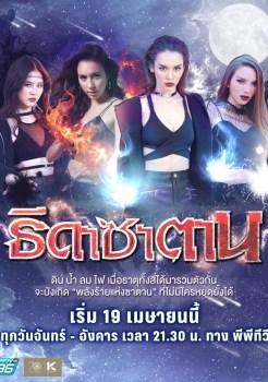 Thida Satan | ธิดาซาตาน | Thai Drama | thaidrama | thailakorn | thailakornvideos | thaidrama2021 | malimar tv | meelakorn | lakornsod | klook | seesantv | viu | raklakorn | dramacool Best