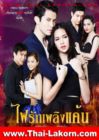 Fai Ruk Plerng Kaen, ไฟรักเพลิงแค้น, Thai Drama, Thai Lakorn, thaidrama, thailakorn, thailakornvideos, thaidrama2021, malimar tv, meelakorn, lakornsod, raklakorn, dramacool, Best