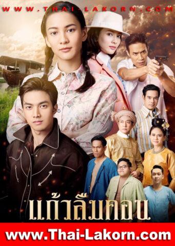 Kaew Lerm Korn, แก้วลืมคอน, Thai Drama, Thai Lakorn, thaidrama, thailakorn, thailakornvideos, thaidrama2021, malimar tv, meelakorn, lakornsod, raklakorn, dramacool, Best