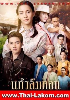 Kaew Lerm Korn | แก้วลืมคอน | Thai Drama | Thai Lakorn | thaidrama | thailakorn | thailakornvideos | thaidrama2021 | malimar tv | meelakorn | lakornsod | raklakorn | dramacool Best