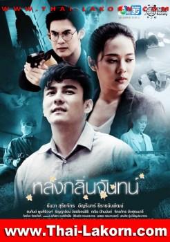 Lhong Klin Chan | หลงกลิ่นจันทน์ | Thai Drama | thaidrama | thailakorn | thailakornvideos | thaidrama2021 | malimar tv | meelakorn | lakornsod | klook | seesantv | viu | raklakorn | dramacool Best