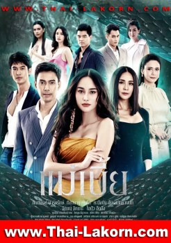 Mae Bia ep 17 END | แม่เบี้ย | Thai Drama | Thai Lakorn | Thai Movie | ละครไทย | ละครไทยสนุกๆ | ละครไทย 2021 |  ละครช่อง | dramacool Best