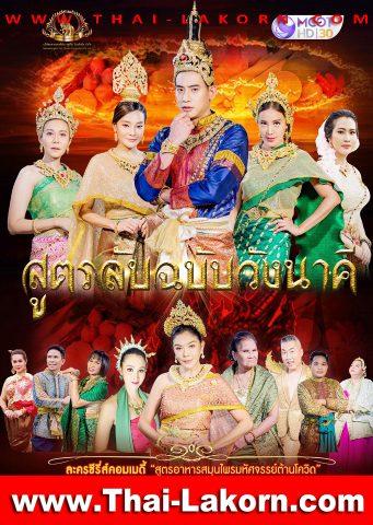 Soot Lub chabab Wang Nakee, สูตรลับฉบับวังนาคี, Thai Drama, Thai Lakorn, Thai Movie, ละครไทย, ละครไทยสนุกๆ, ละครไทย 2021, ละครช่อง, dramacool, Best
