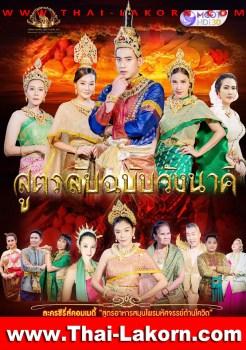 Soot Lub chabab Wang Nakee | สูตรลับฉบับวังนาคี | Thai Drama | Thai Lakorn | Thai Movie | ละครไทย | ละครไทยสนุกๆ | ละครไทย 2021 |  ละครช่อง | dramacool Best