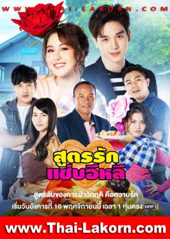 Soot Rak Sap E-Lee, สูตรรักแซ่บอีหลี, Thai Drama, Thai Lakorn, thaidrama, thailakorn, thailakornvideos, thaidrama2021, malimar tv, meelakorn, lakornsod, raklakorn, dramacool, Best