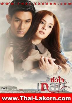Hua Jai Teuan ep 15 END | หัวใจเถื่อน | Thai Drama | Thai Lakorn | Thai Movie | ละครไทย | ละครไทยสนุกๆ | ละครไทย 2021 |  ละครช่อง | dramacool Best