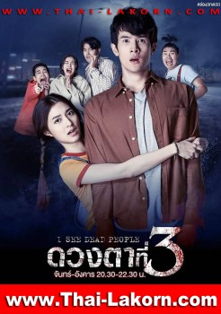 Duang Tah Tee Sarm ep 07 | ดวงตาที่3 | Thai Drama | Thai Lakorn | Thai Movie | ละครไทย | ละครไทยสนุกๆ | ละครไทย 2021 |  ละครช่อง | dramacool Best