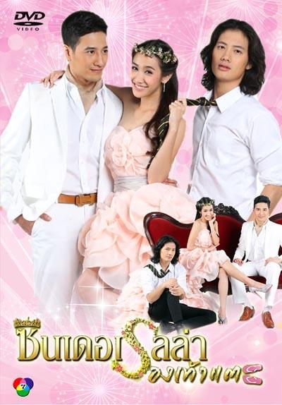 Cinderella Rong Tao Tae | เป้ มิน ซินเดอเรลล่ารองเท้าแตะ