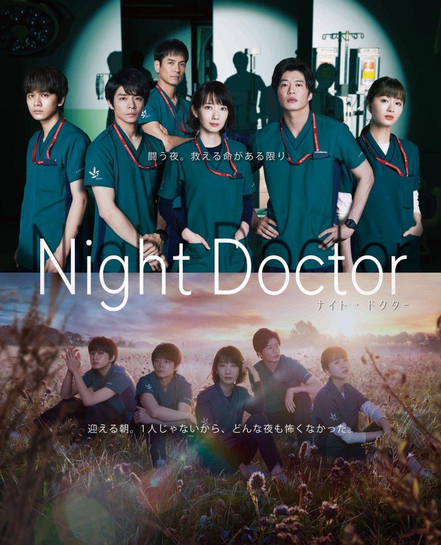 Night Doctor   ナイト・ドクター