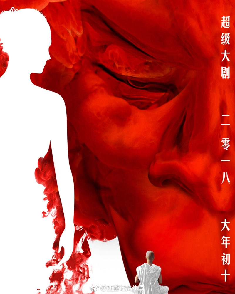 The Monkey King 3 | 西遊記女兒國 |