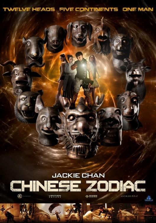 Chinese Zodiac | 十二生肖 |