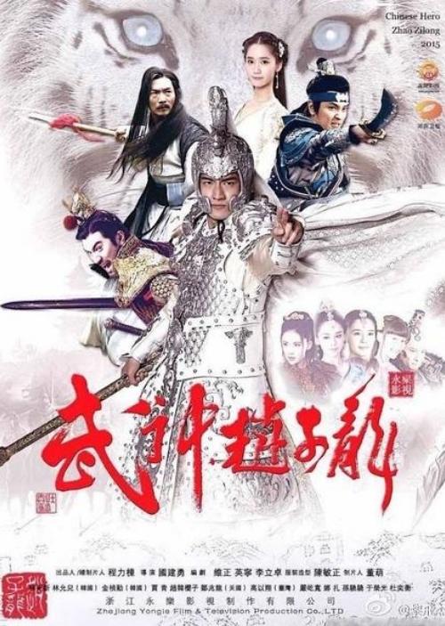 Chinese Hero Zhao Zi Long | 武神赵子龙 |