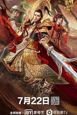 Yang Jian Legend | 三目封神传 |