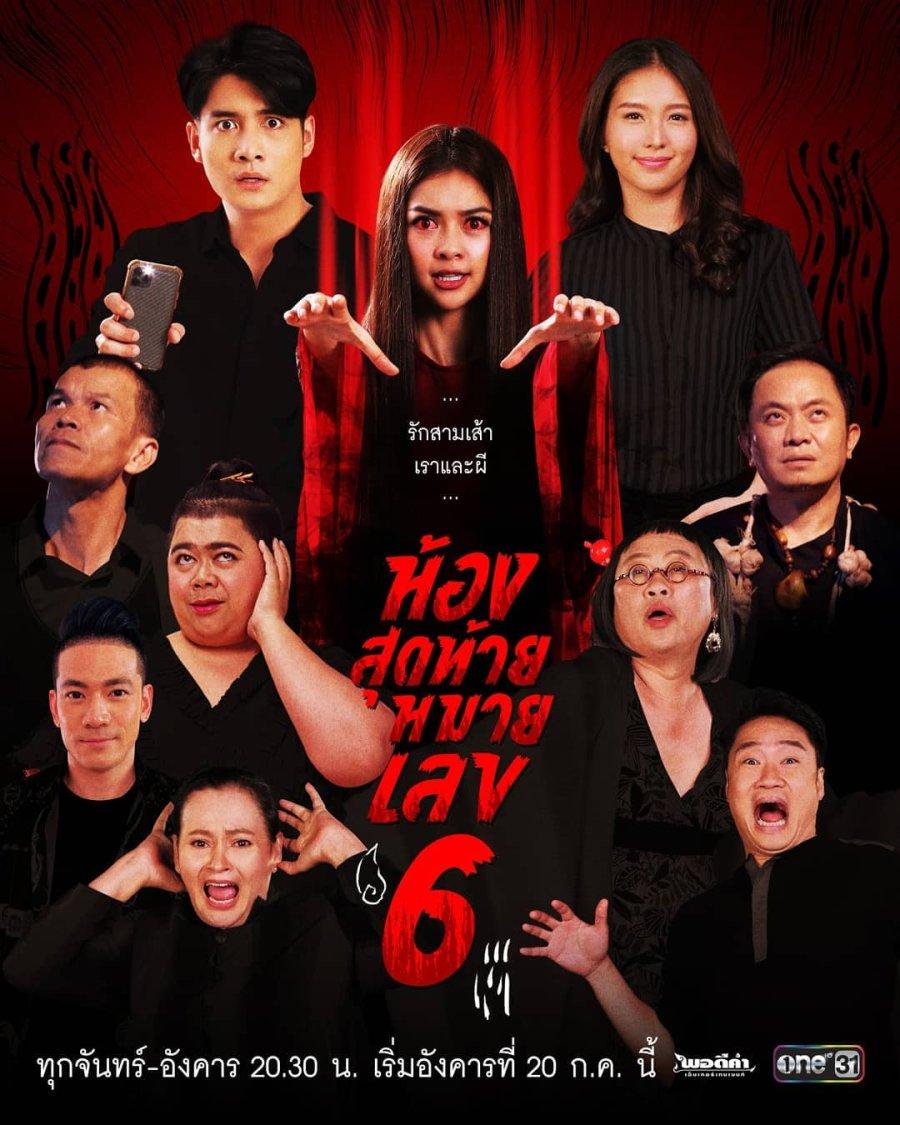 ห้องสุดท้ายหมายเลข6 | Hongsutai Maai Layk 6 |