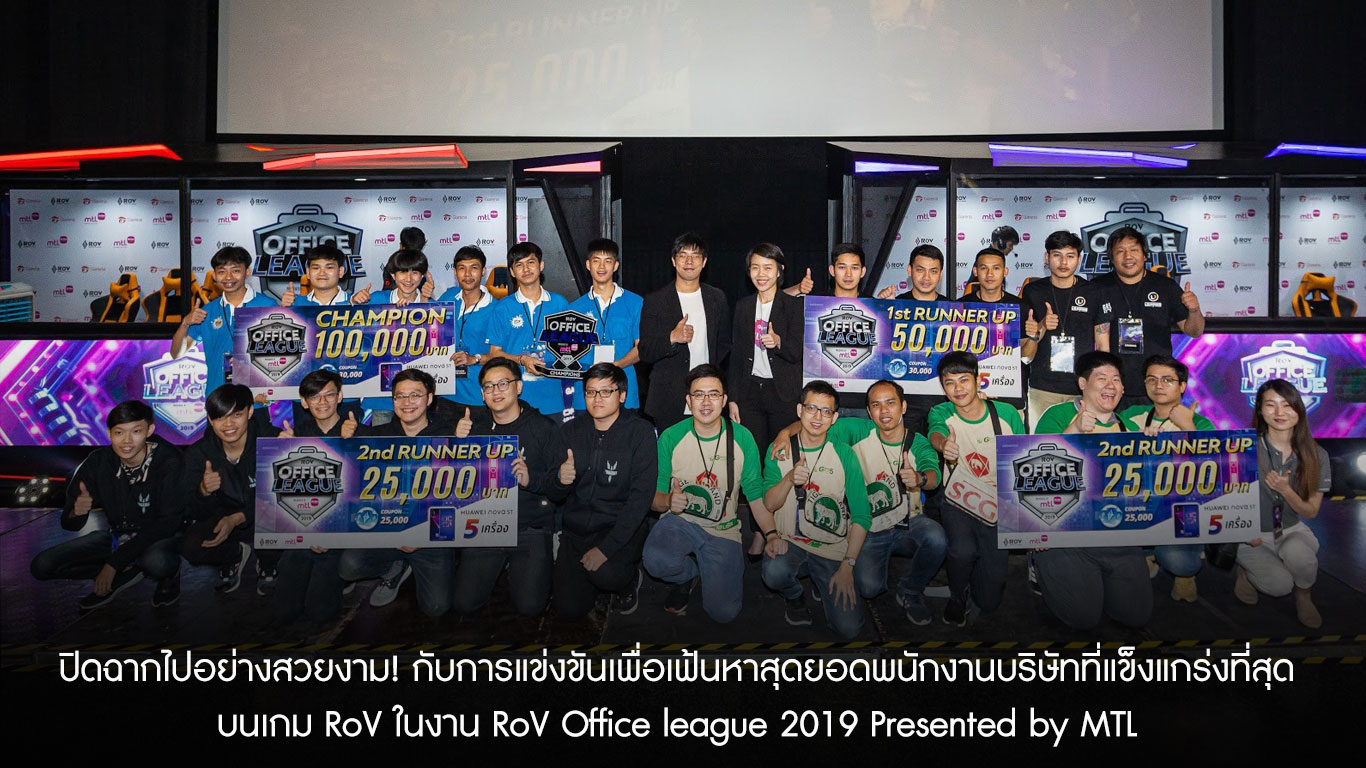 RoV Office league 2019 Presented by MTL