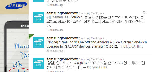 ICS upgrade for Samsung Galaxy by March