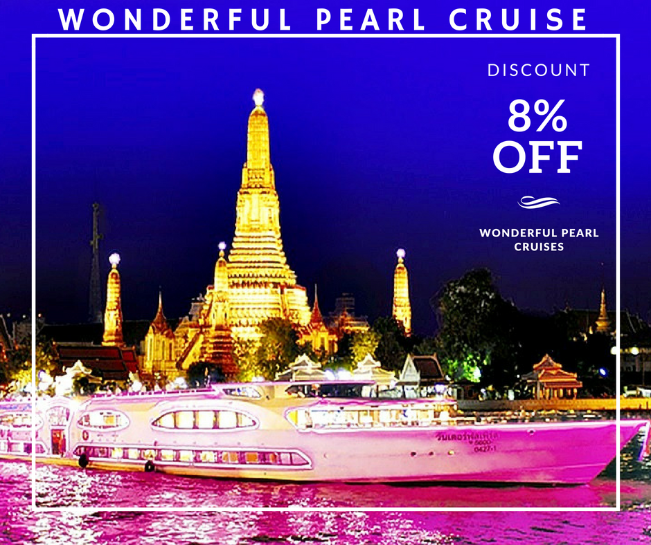 เรือ wonderful pearl