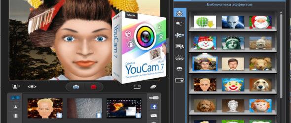 CyberLink YouCam Deluxe 7.0.4023.0