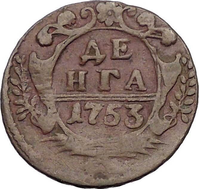 1753 Coins Old Russian