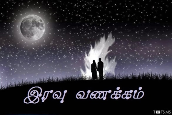 Good Night Sms In Tamil The Best Hd Wallpaper