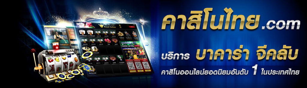 CASINOTHAI