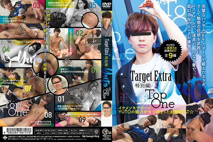 [Get Film] TARGET EXTRA SPECIAL 特別編 YUTO Top One GET482