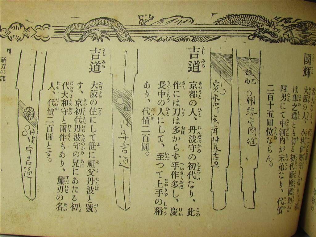 Imperial Japanese Sword Identification Book Pre Ww Ii