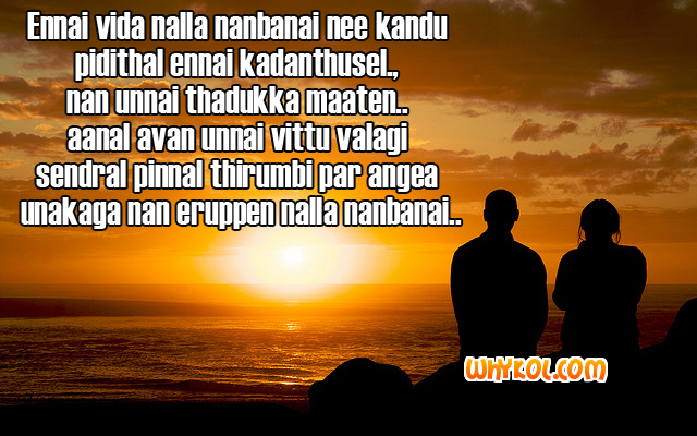 Quotes Friends Tamil