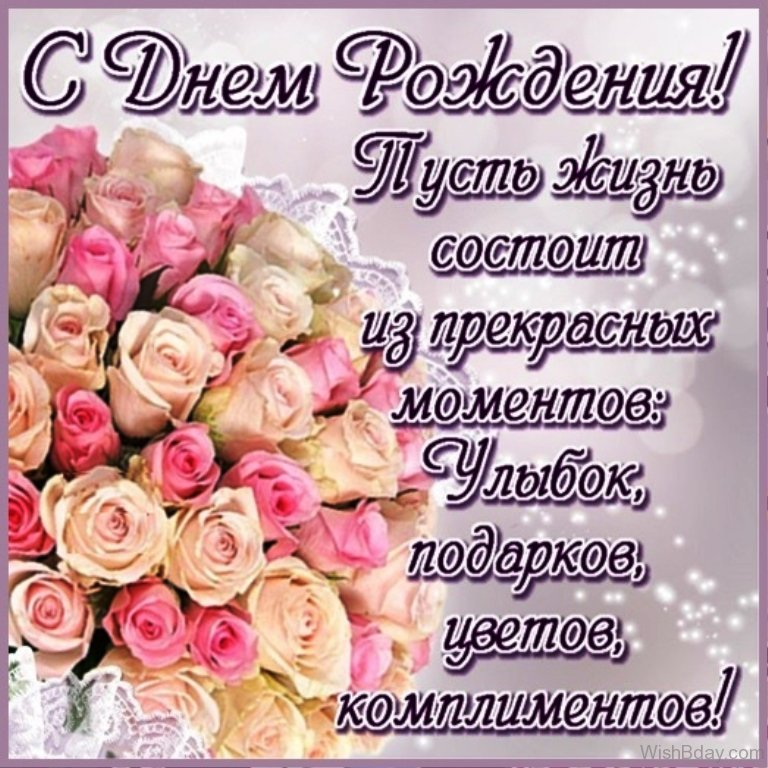 Russian Happy Birthday E Cards