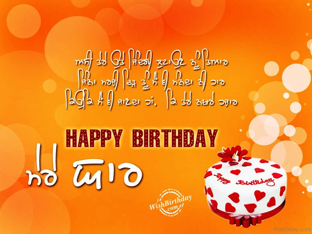 58 Punjabi Birthday Wishes