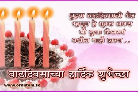 Happy birthday dada in marathi full hd pictures 4k ultra full happy birthday wishes quotes in marathi happybirthday happy birthday wishes quotes in marathi happy birthday dada song youtube happy birthday dada song m4hsunfo