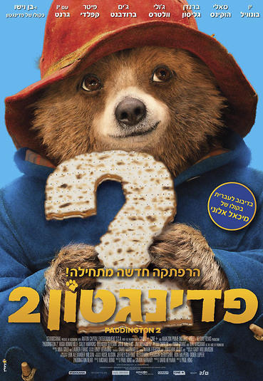 paddington bear film # 74